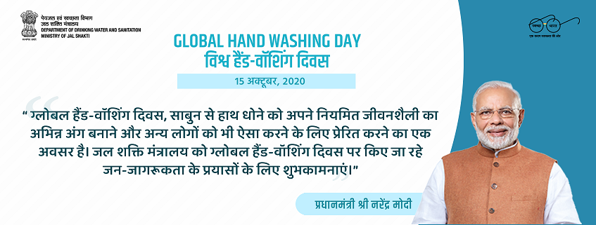 Global Hand Washing Day 2020